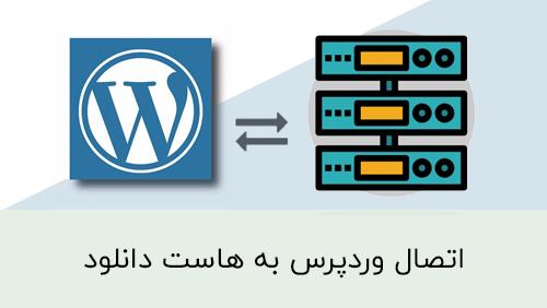 Hacklog-Remote-Attachement-ftp-server