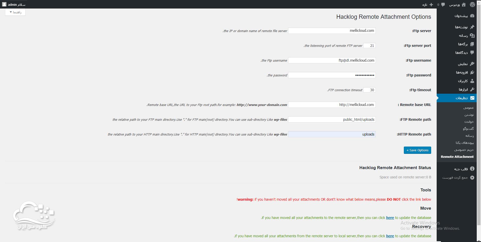 Hacklog-Remote-Attachement-ftp