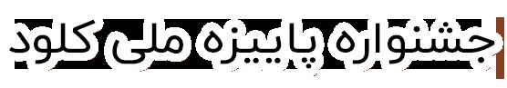 جشنواره پایـیــزه ملی کلـــود