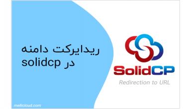 Photo of آموزش ریدایرکت دامنه در solidcp