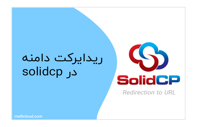 redirect-domain-in-solidcp