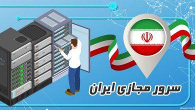 Photo of چرا باید از سرور مجازی ایران استفاده کنیم؟