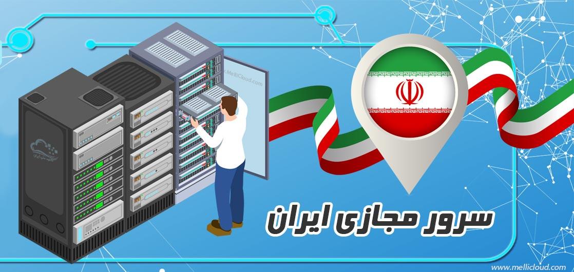 Iran_vps_mellicloud