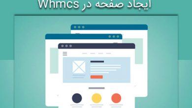 Photo of ساخت صفحه در whmcs