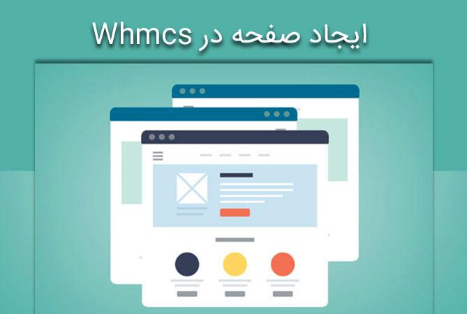 ساخت صفحه در whmcs
