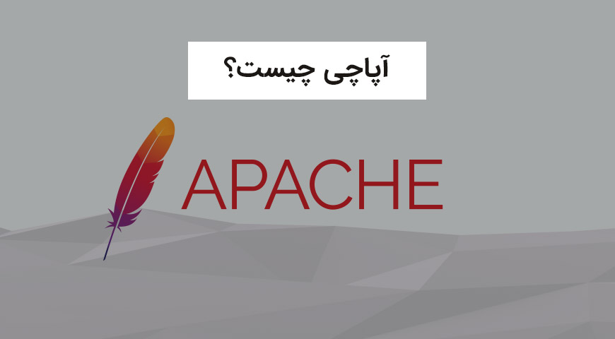 what-is-apache