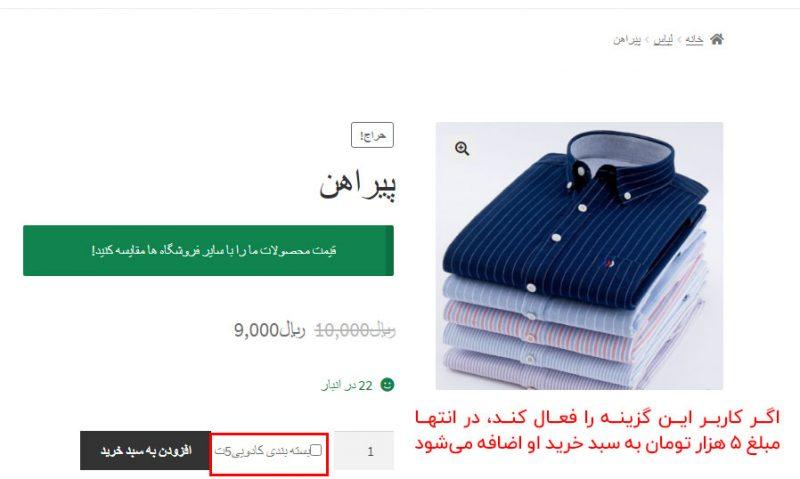 افزایش فروش سایت