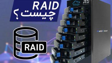 Photo of RAID چیست؟